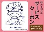サービスクーポン:鶴川平和台店