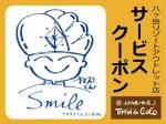 サービスクーポン:八ヶ岳アウトレットリゾート店