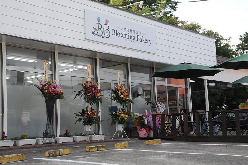 天然培養酵母パン Blooming Bakery(ブルーミング ベーカリー)OPEN