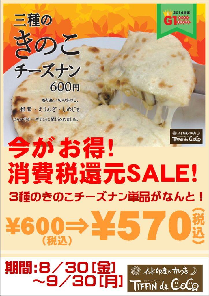 きのこチーズナン割引(岡谷)のサムネイル