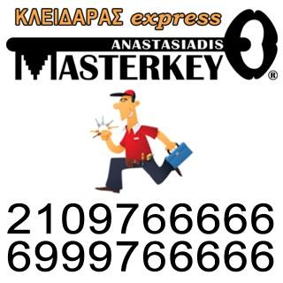 ΚΛΕΙΔΑΡΑΣ EXPRESS - Αρτάκης 12, Νέα Σμύρνη Τηλ.: 2109766666