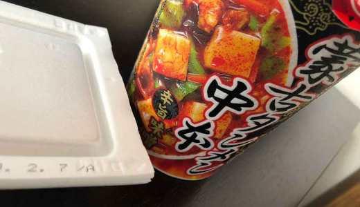 【試してみた】蒙古タンメン中本+納豆