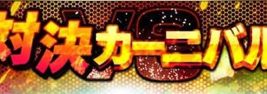 【プロスピA】対決カーニバルの攻略ポイント&期待の若手(イベント限定選手)は誰を選ぶ?【初心者】