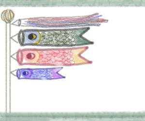 ネットショップ、バナー広告のwebデザイン素材:大人可愛いこいのぼりとくすんだ緑のラインの飾り枠フリー素材(300×250pix)