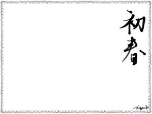 フリー素材:和風のフレーム;毛筆の文字「初春」とモノクロのシンプルなレースの囲み枠;640×480pix