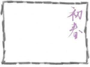 フリー素材:和風のフレーム;薄紫の毛筆の文字「初春」と鉛筆のラフな飾り枠;640×480pix