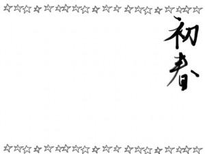 フリー素材:和風のフレーム;和風の毛筆の文字「初春」と手描きのラフな星のラインの飾り枠;640×480pix
