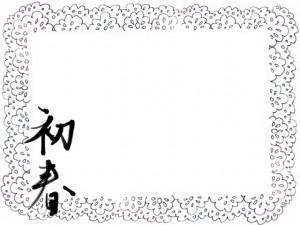 フリー素材:新年のフレーム;和風の初春の手書き文字とガーリーなシンプルなレースのモノトーンの飾り枠;640×480pix