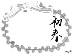 フリー素材:フレーム;モノトーンのリボンと楕円のレースの飾り枠と和風の「初春」の手書き文字;640×480pix