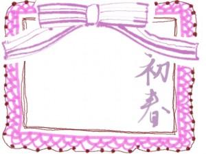 ネットショップ、webデザインの飾り枠のフリー素材:レトロなピンクのリボンとレースとブルーグレーの初春の毛筆風文字の飾り枠(640×480pix)