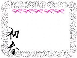 フリー素材:年賀フレーム:640×480pix;モノトーンのレースの飾り枠と「初春」の手書き文字とピンクのリボン