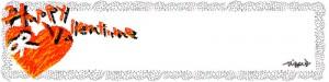 フリー素材:2月のヘッダー:オレンジのハートとHappyValentineの手書き文字とリボンと大人かわいいレトロなレースのフレーム;800×200pix