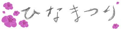 フリー素材:手書き文字;大人可愛い桃の花と「ひなまつり」の手書き文字