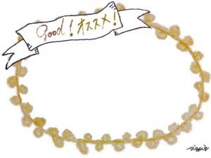 フリー素材:大人可愛い手書き文字「Good!オススメ!」見出しの芥子色のフレーム