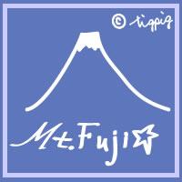 HP制作のアイコンに使える富士山のイラストとMt.Fujiのロゴの手描き文字のフリー素材:200×200pix
