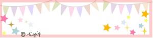ブログ制作のヘッダーのフリー素材:ガーリーで大人可愛い旗と星とキラキラとピンクの枠;800×200pix