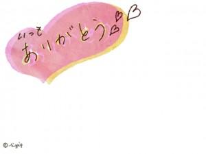 手描き文字「いつもありがとう」と水彩のにじみのハートのイラストのフリー素材:640×480pix