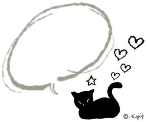 大人可愛い黒猫のお昼寝のイラストと吹出しのフリー素材:300×250pix