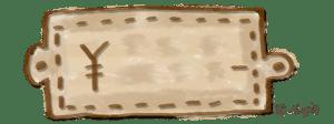 値札に使える茶色のラベルのイラスト:640×240pix