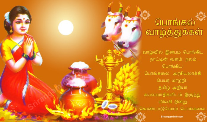 pongal-festival-whatsapp-images-2016-1024x604