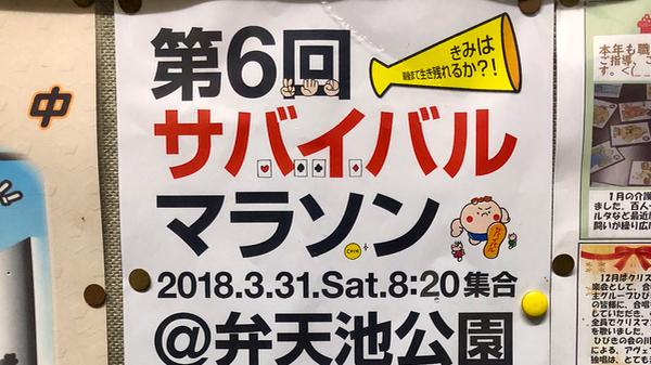 大田区山王 第6回サバイバルマラソン @弁天池公園2018.3.31