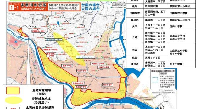 【大田区・避難所】台風19号接近い伴うの避難所情報です。大田区TWITTERからの転記です。11時15分10月12日(土)令和元年