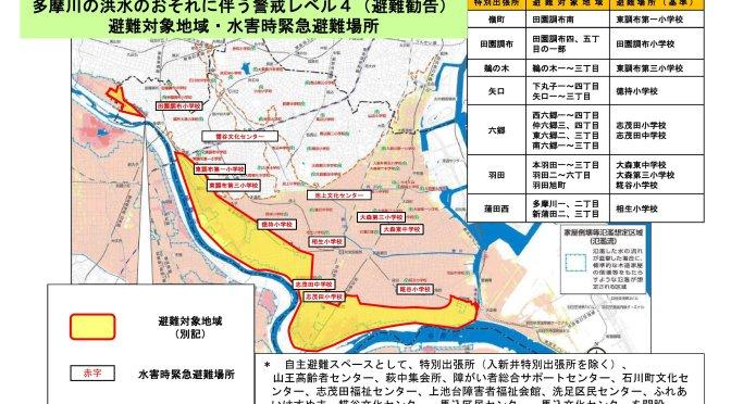 大田区・多摩川氾濫の恐れ 警戒レベル4