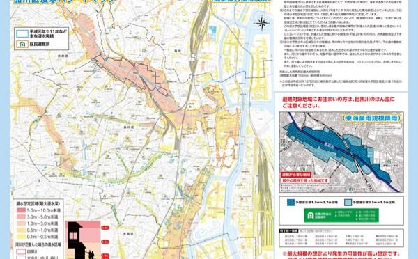 品川区・風水害に関するハザードマップ2019