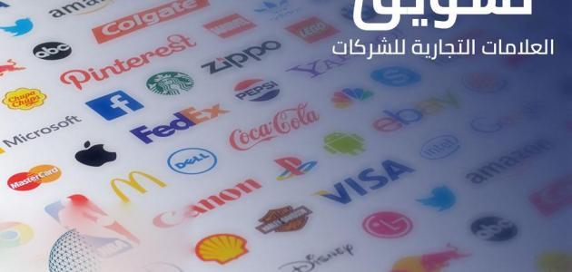 ما هي أهمية العلامات التجارية والتزاماتها