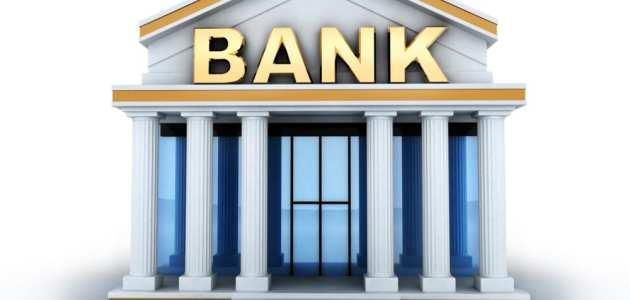 ما هي أنواع البنوك الشائعة