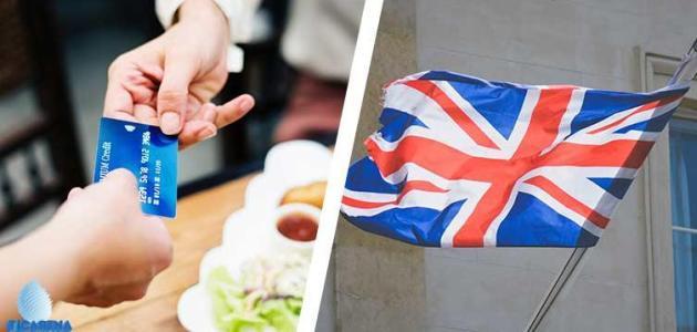 كيف فتح حساب بنكي في بريطانيا لغير المقيمين