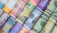 ما هي أغلى العملات في العالم