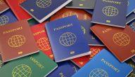 الدول التي تقدم الجنسية مقابل استملاك عقار