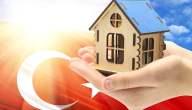 شراء شقة في تركيا للحصول على الإقامة