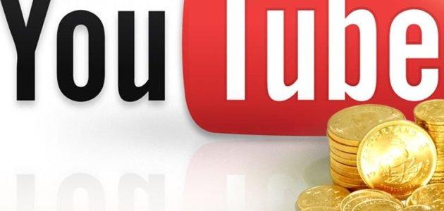 كيف يرسل اليوتيوب المال والربح من قنوات اليوتيوب