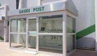 البريد السعودي اون لاين وتتبع  البريد