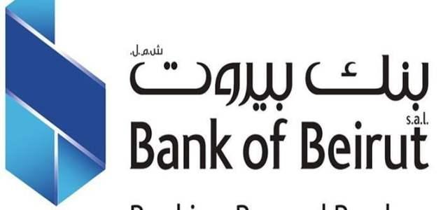 بنك بيروت وأنواع الحسابات والخدمات التي يقدمها البنك