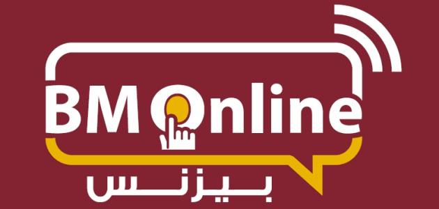 خطوات تفعيل خدمة بنك مصر اون لاين للعملاء