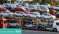 شروط تصدير السيارات الى السعودية والمركبات الممنوع تصديرها الى السعودية