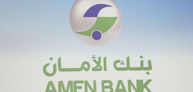 فتح حساب في بنك الأمان تونس والخدمات والمزايا التي يقدمها بنك الأمان التونسيّ لعملائه