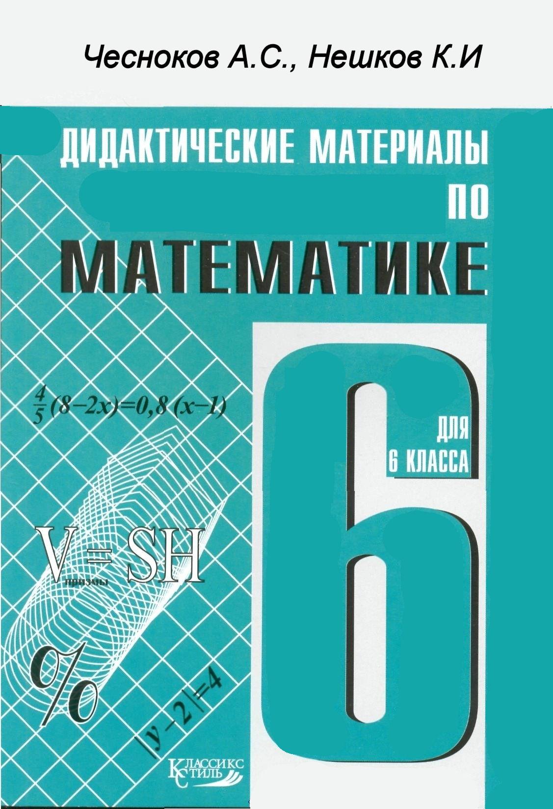 Гдз по русскому языку 5 класс издательство дрофа 2002 год