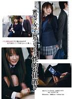 密室で女子校生にされた性的お仕置き 早乙女ルイ 和葉みれい 西村美奈子 斉藤もえ
