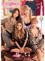 うちのギャル姉妹4人がアゲアゲすぎたから子作り ERIKA HIKARI 美月優芽 松嶋葵