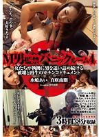 M男監禁パニックルーム4~水嶋あい×真咲南朋
