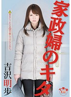 家政婦のキタ 吉沢明歩