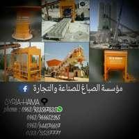 مؤسسة الصباغ لصناعة آليات البناء ومجابل البيتون