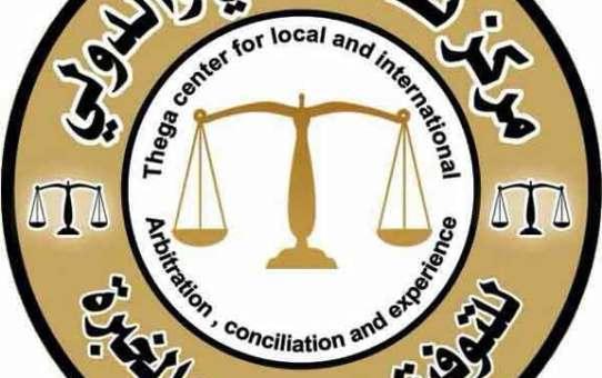 مركز ثقة المحلي والدولي للتحكيم والتوفيق والخبرة