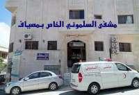 مشفى السلموني     مصياف   حماه