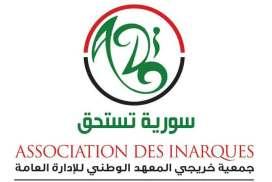 جمعية خريجي المعهد الوطني للإدارة العامة  دمشق