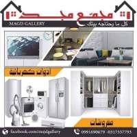 معرض مجد للمفروشات والأدوات الكهربائية  حمص